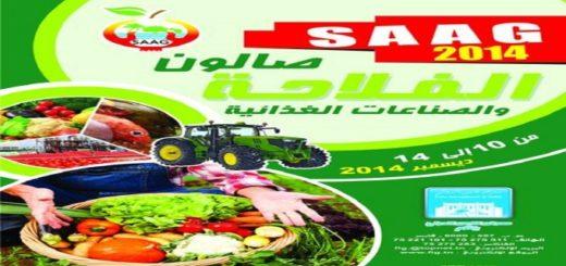 tunisie_4eme_salon_de_lagriculture_et_de_lagroalimentaire_a_gabes.jpg